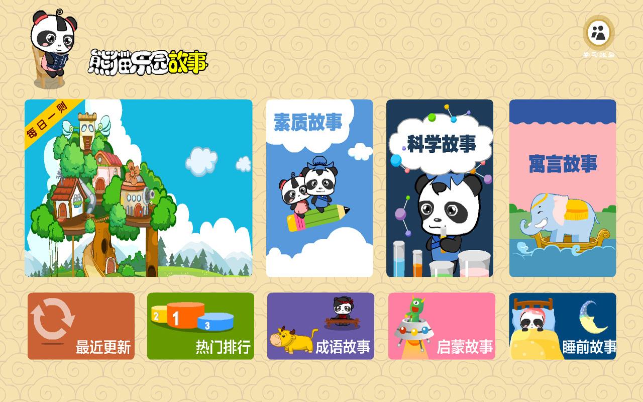 熊猫乐园故事截图