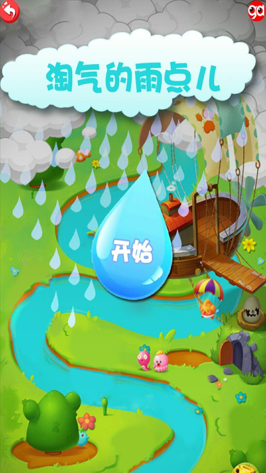 淘气的雨点儿-趣动课堂
