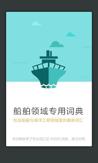 船舶英语词典截图