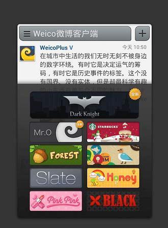 Weico微博客户端截图