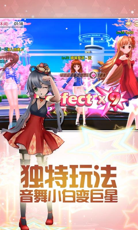 梦幻恋舞截图