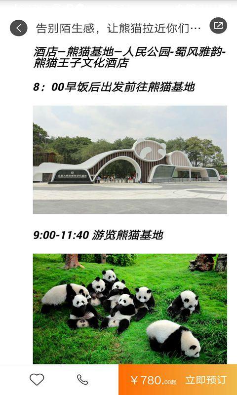 熊猫车车截图