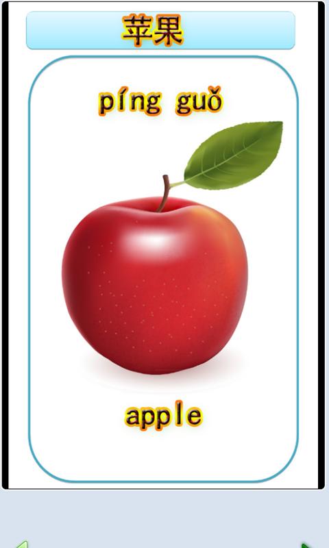 幼儿水果识图