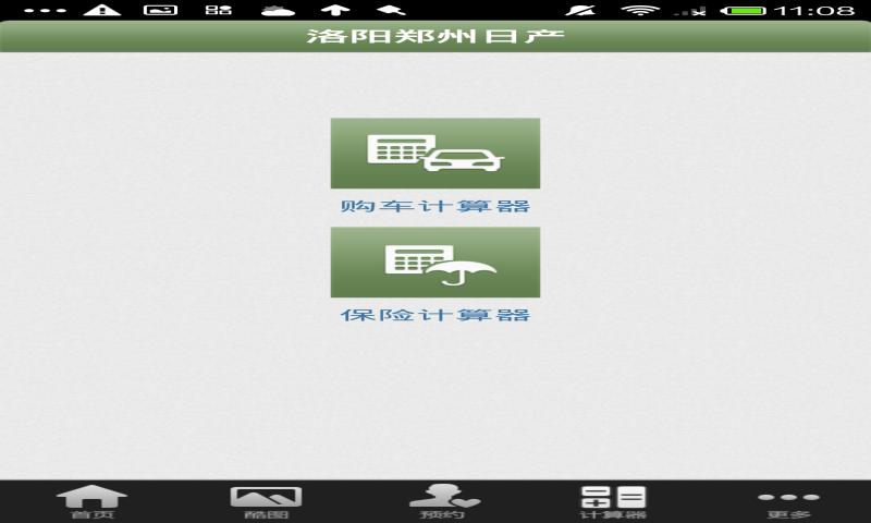 洛阳郑州日产截图