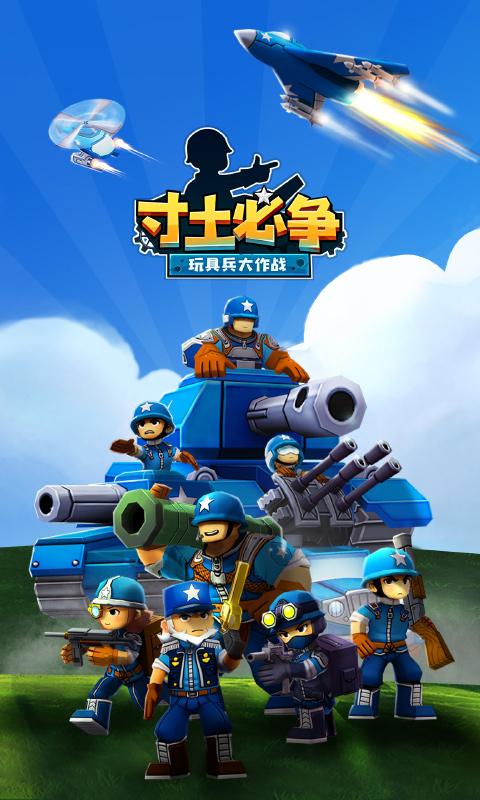 寸土必争:玩具兵大作战截图