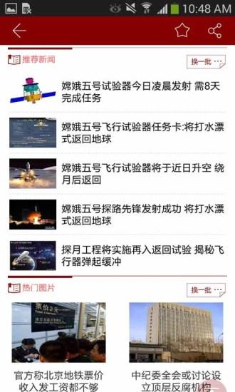 国搜新闻截图