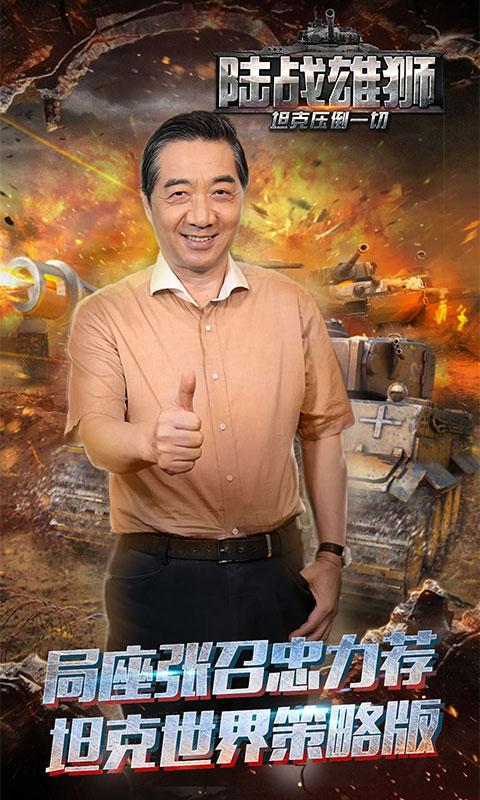陆战雄狮(策略版)