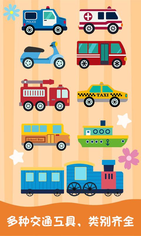 宝宝汽车益智游戏截图
