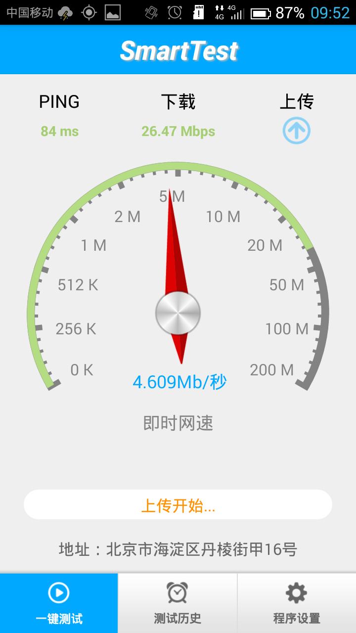 SmartTest网速测试