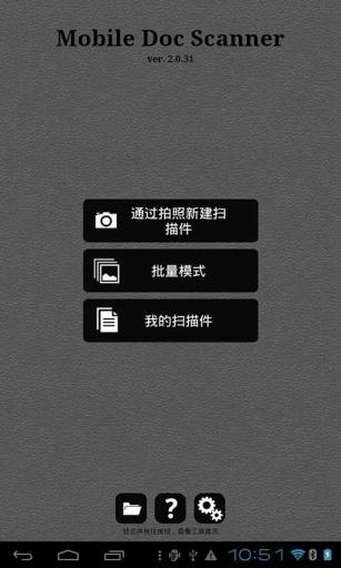 移动文档扫描仪截图