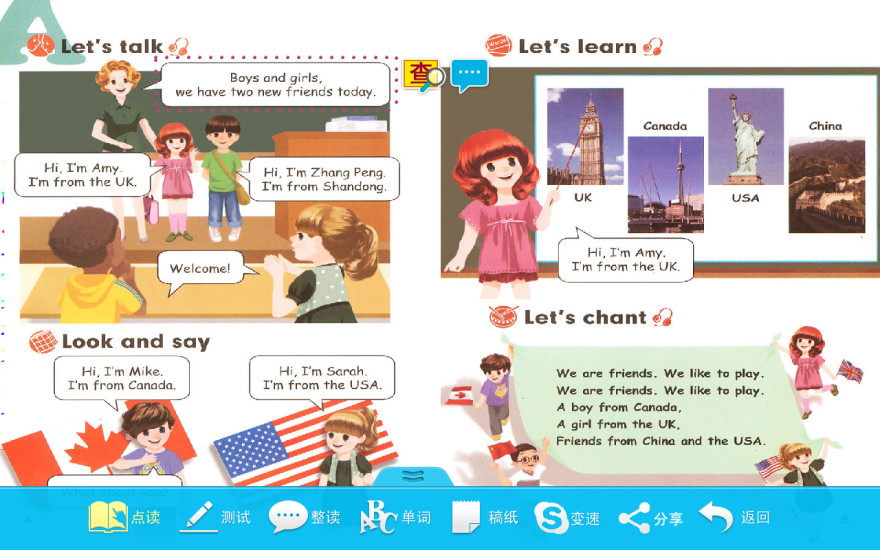 人教PEP英语