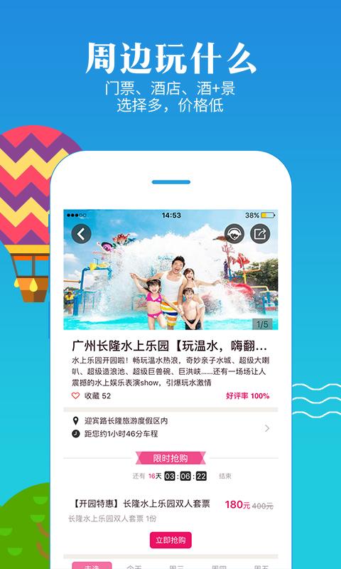 上海度假游截图