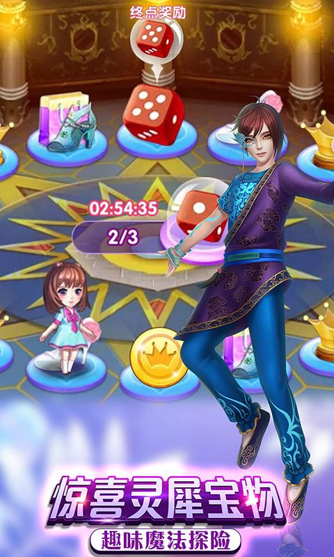 叶罗丽公主水晶鞋截图