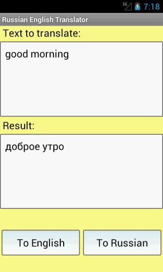Russian English Translator截图