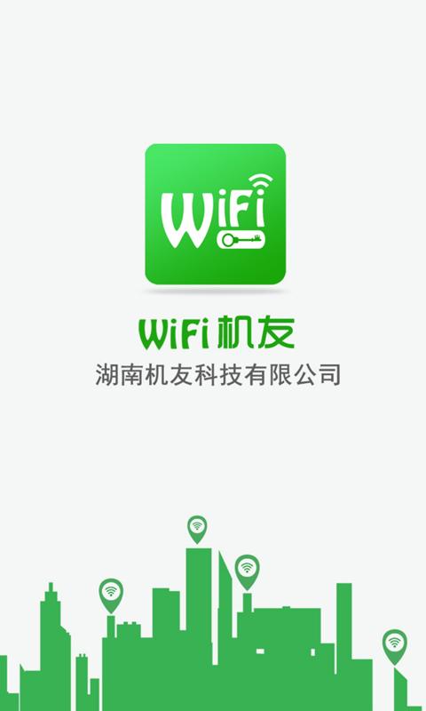 WIFI机友