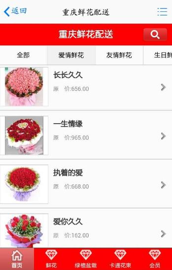 重庆鲜花配送截图