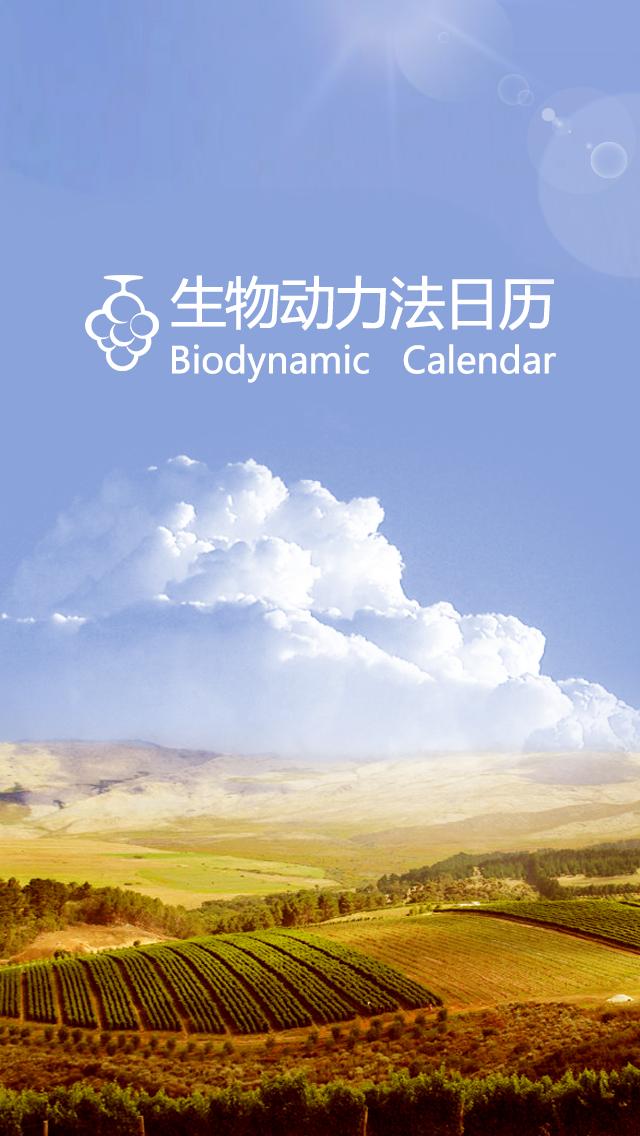 生物动力法日历