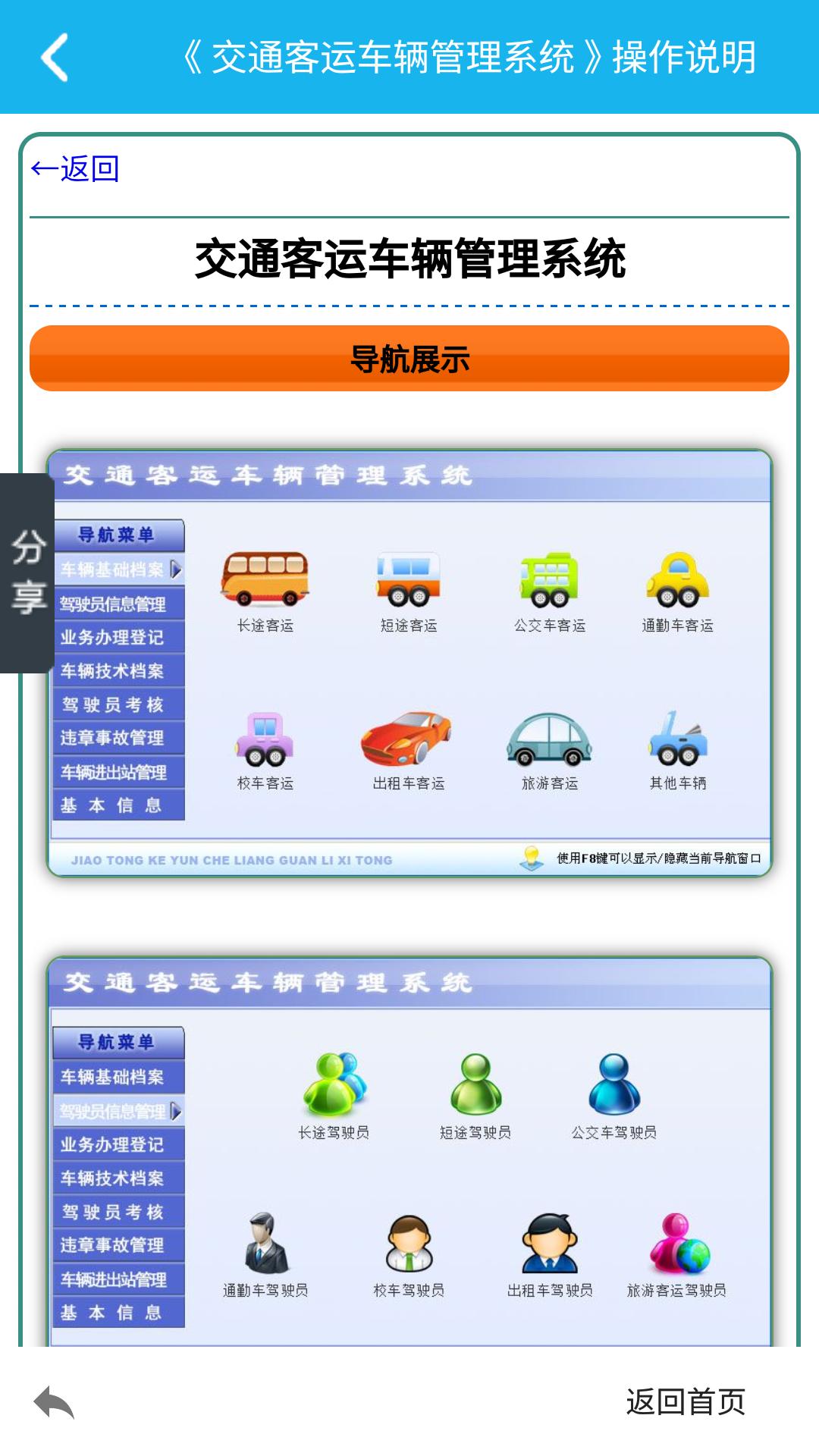 客运车辆管理系统截图