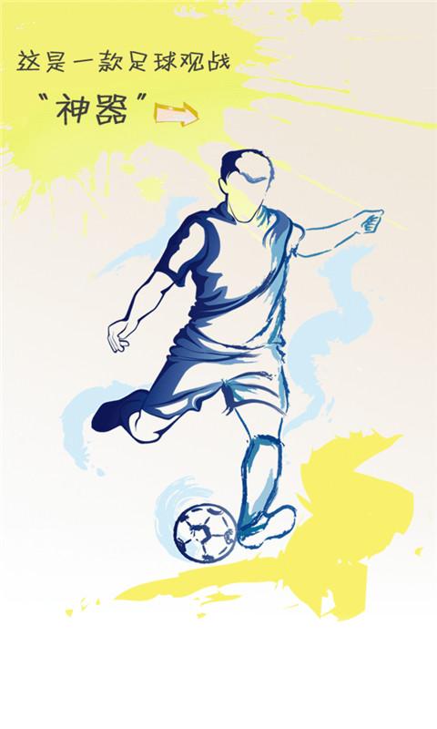 足球盛开截图