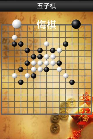 """五子棋简介和起源 五子棋是起源于中国古代的传统黑白棋种之一,有""""图片"""