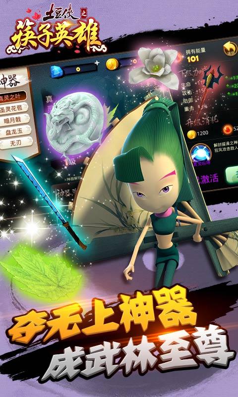 土豆侠之筷子英雄截图