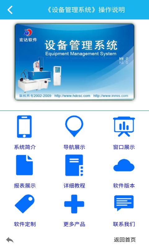 设备管理系统
