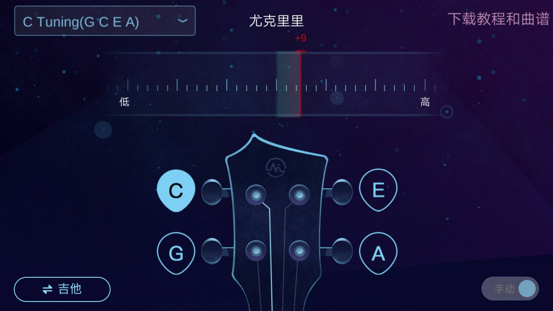 AI调音器截图