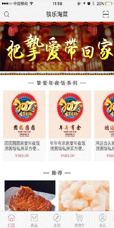 筷乐淘菜截图