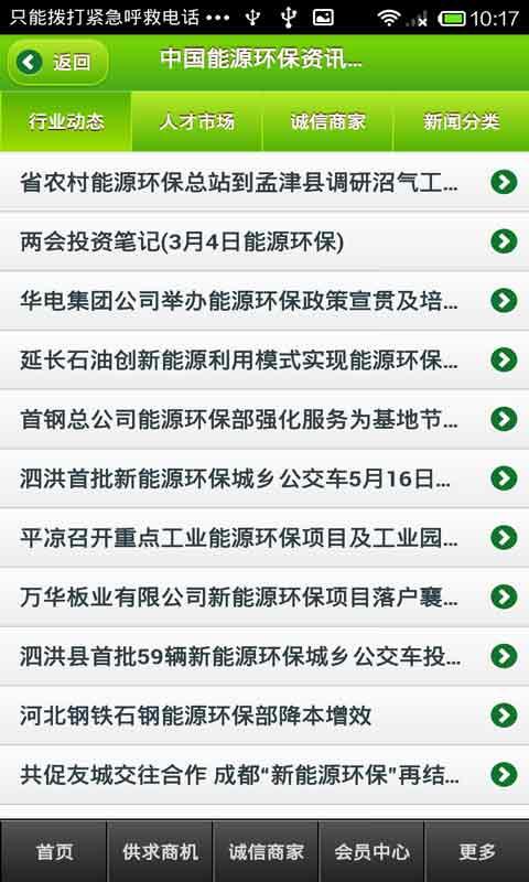 中国能源环保截图