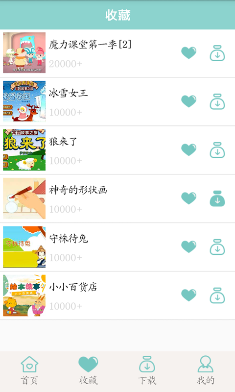宝宝故事动画截图