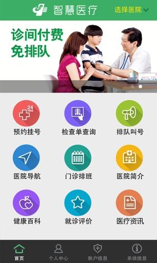 杭州智慧医疗截图