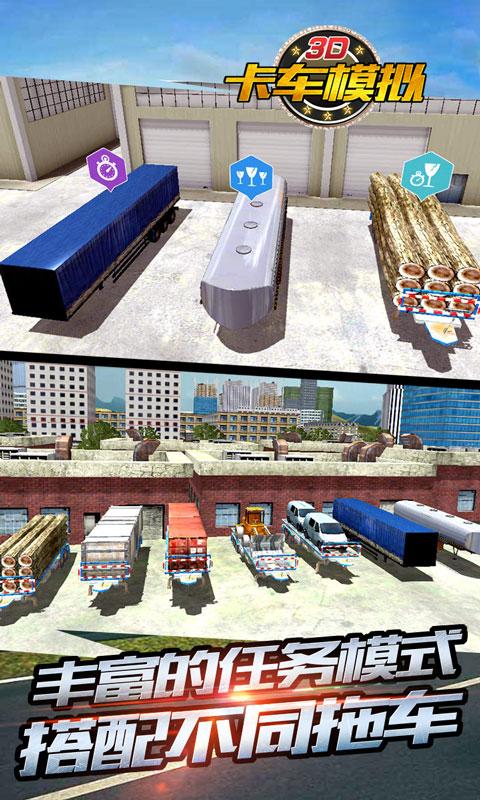 3D卡车模拟截图