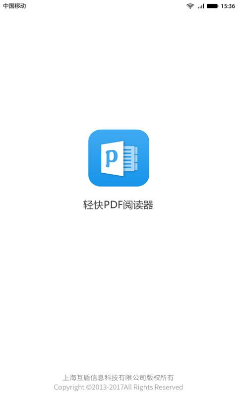 轻快PDF阅读器截图