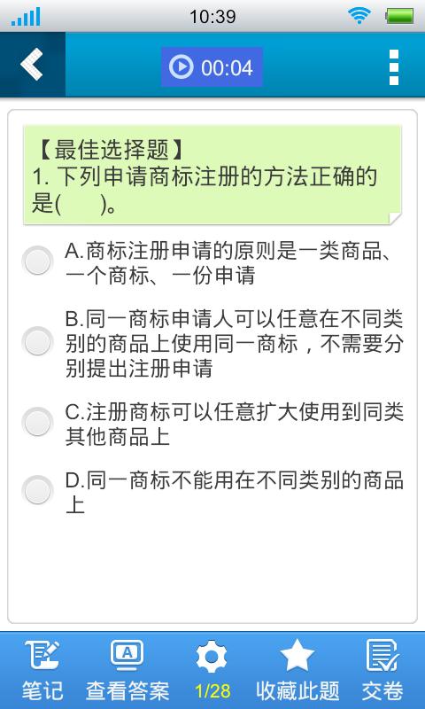 中级经济基础考试星题库