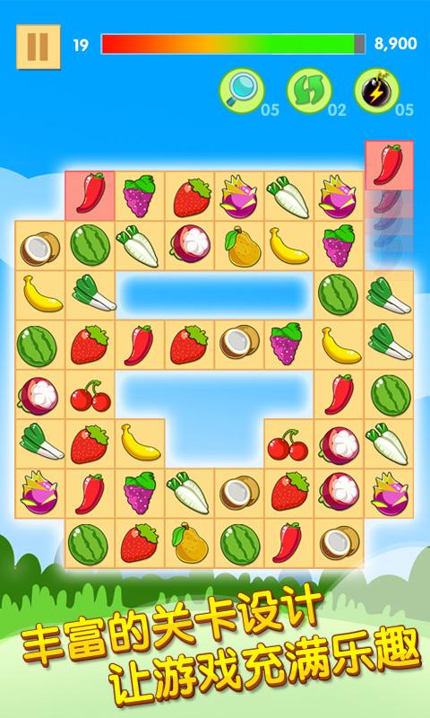 开心水果连连看2截图