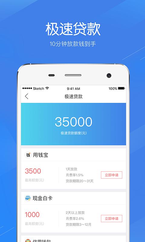 融360贷款