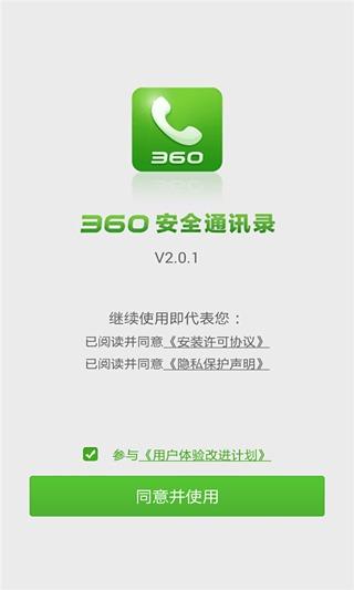 360安全通讯录截图