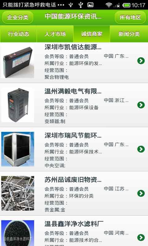 中国能源环保