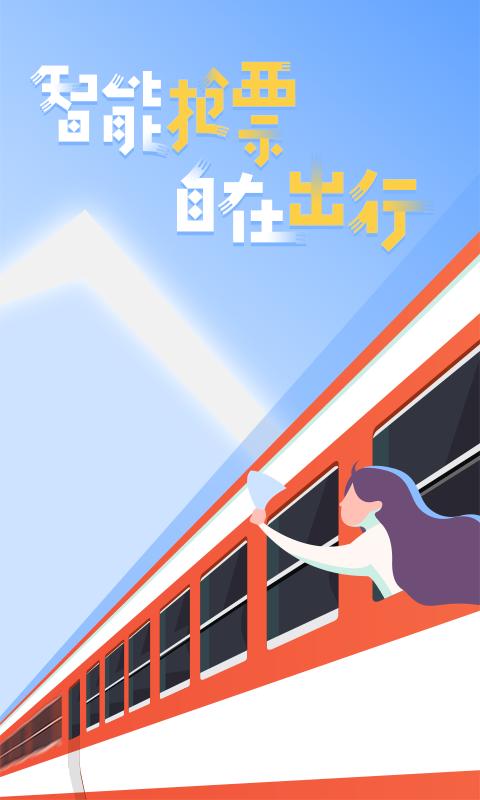 高铁管家12306火车票