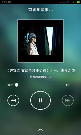 京剧与戏曲名段截图