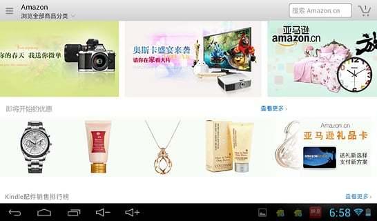 亚马逊购物HD截图