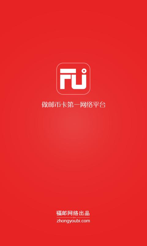 福邮网截图