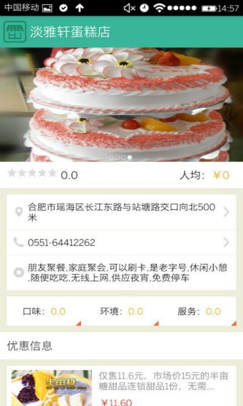 淡雅轩蛋糕店