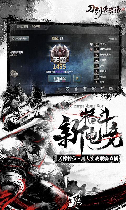 刀剑兵器谱