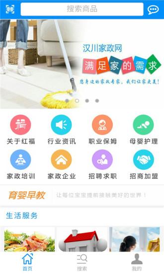 汉川家政网截图