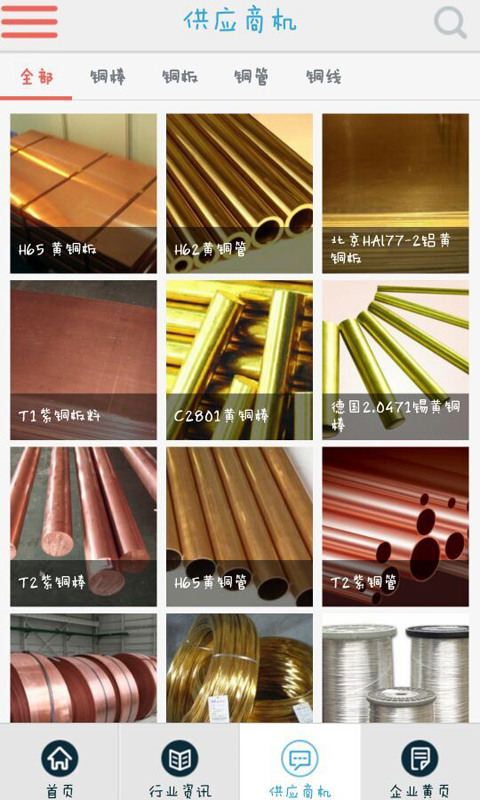 中国铜材截图