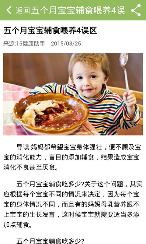 婴儿辅食食谱截图