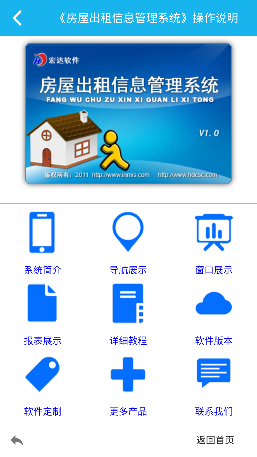 房屋出租信息管理系统