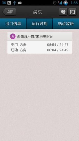 香港地铁轻轨截图
