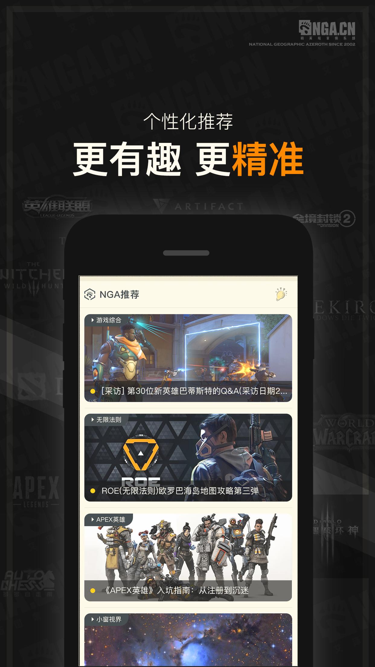 NGA玩家社区截图